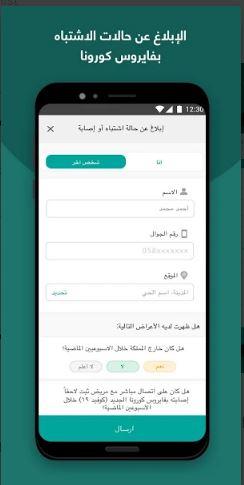 register tawakkalna app